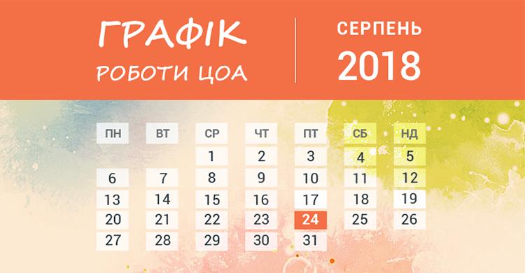 Графік роботи ЦОА на День Незалежності 2018