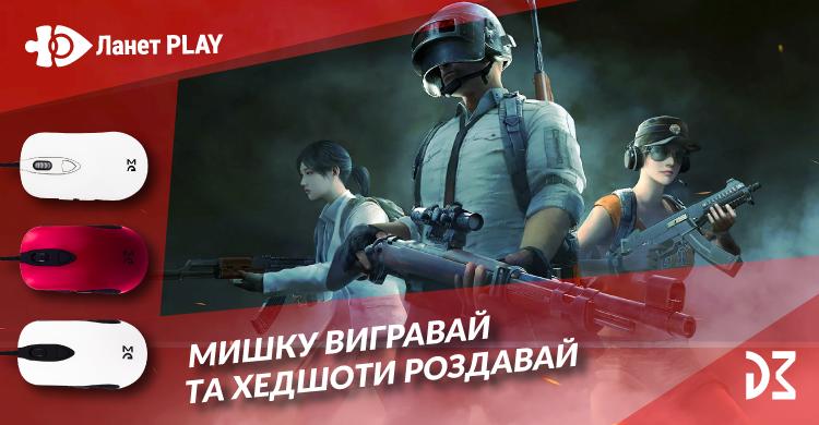 Новий конкурс для геймерів від Ланет PLAY!