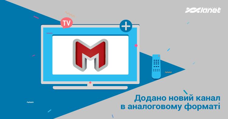 Телеканал «Мега» тепер доступний в аналоговому форматі