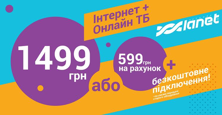 Вартість підключення інтернету в приватному секторі знижено!