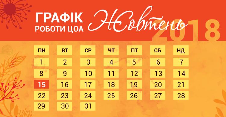 Графік роботи ЦОА на День захисника України