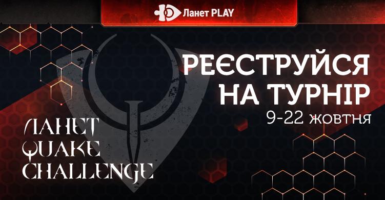 Відкриваємо реєстрацію на турнір «Ланет Quake Challenge»!