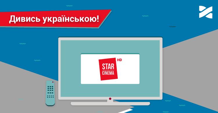 Відтепер телеканал Star Cinema звучатиме і українською