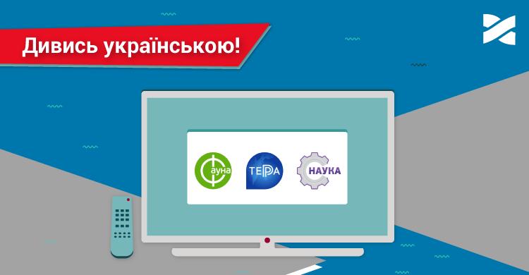 Телеканали «Терра», «Наука» та «Фауна» тепер українською!
