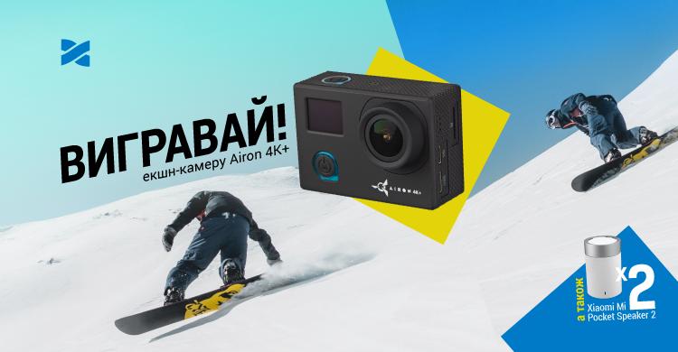 Вигравайте екшн-камеру AirOn ProCam 4K Plus та готуйтесь до яскравих зимових пригод!
