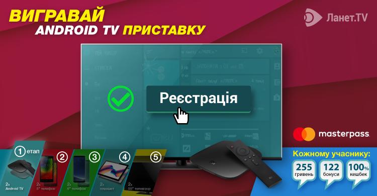 """Користуйтеся сервісом Ланет.TV та вигравайте 55"""" телевізор, планшет, смартфони та ТВ-приставку!"""