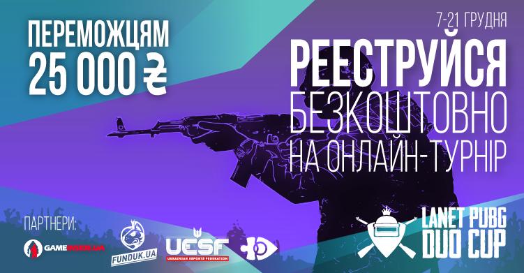 Реєстрацію на online-турнір «Ланет PUBG Duo Cup» відкрито!