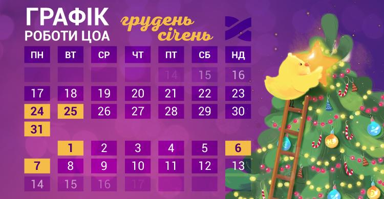 Графік роботи ЦОА на зимові свята 2018-2019