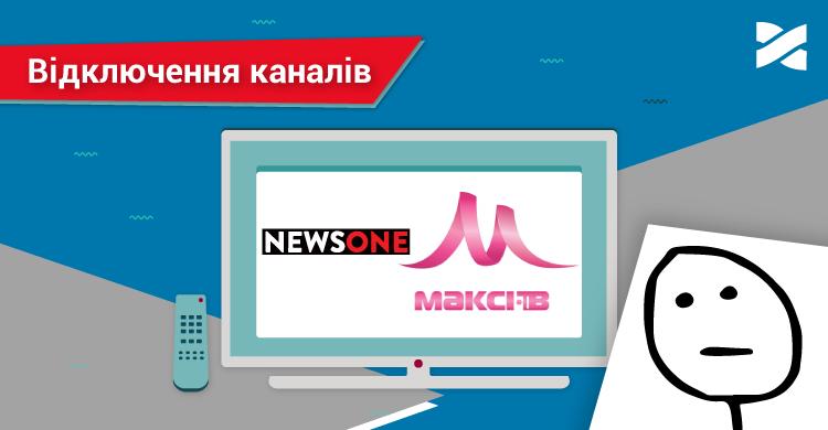 З 1 січня Мережа Ланет припиняє трансляцію телеканалів «NewsOne» та «Максі TV» («НАШ») у всіх технологіях