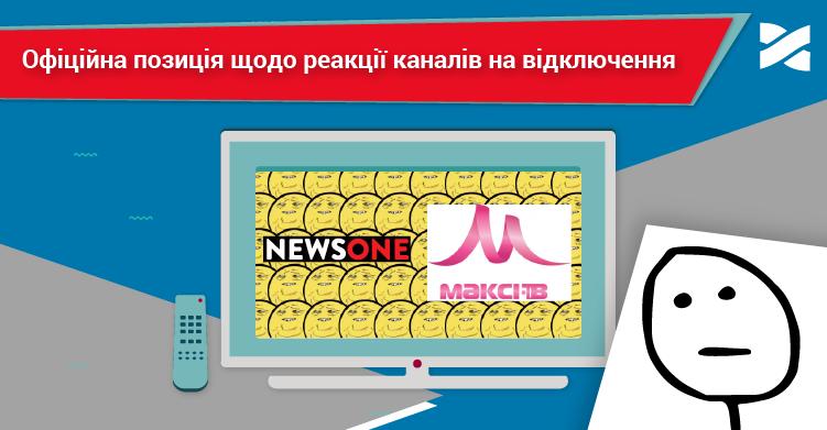 Щодо ситуації з відключенням каналів «NewsOne» і «Максі TV» у сітці мовлення Мережі Ланет
