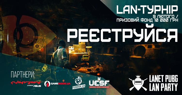 Перший LAN-турнір з PUBG від Ланет PLAY!