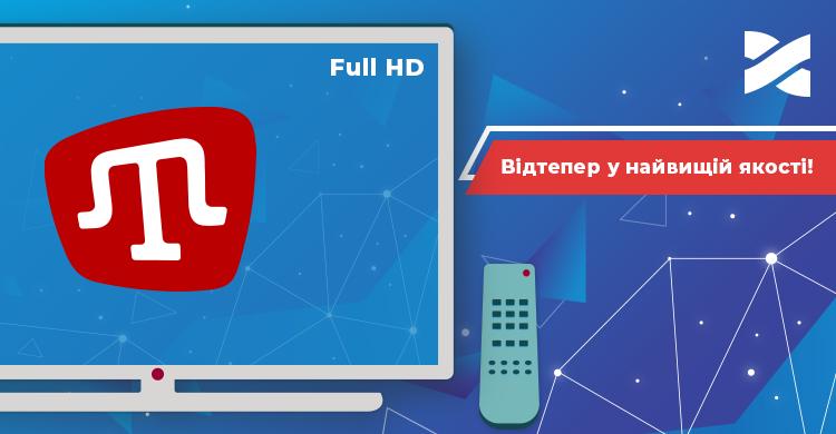 Відтепер канал «ATR» у сервісі Ланет.TV транслюється у форматі Full HD!