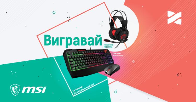 Розігруємо геймерські навушники MSI DS502 та комплект ігрової клавіатури з мишкою GK40 Combo!