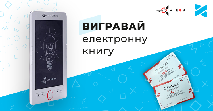 Даруємо електронну книгу AirBook CITY LED