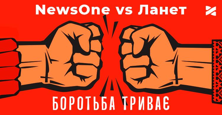 Про судове рішення за позовом каналу «NewsOne» до Мережі Ланет