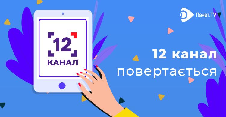 «12 канал» вернулся на Ланет.TV!