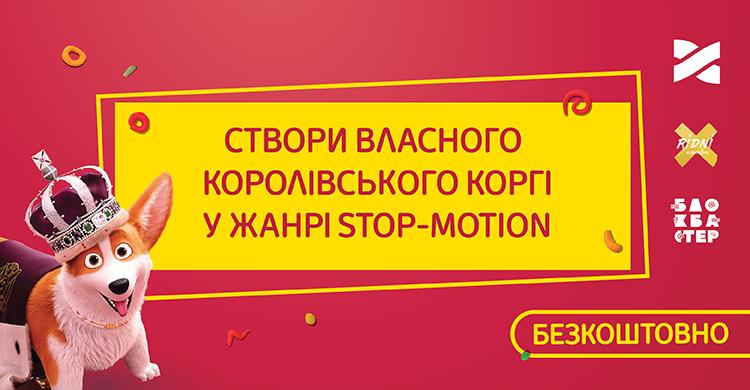 Другий безкоштовний майстер-клас зі stop-motion анімації!