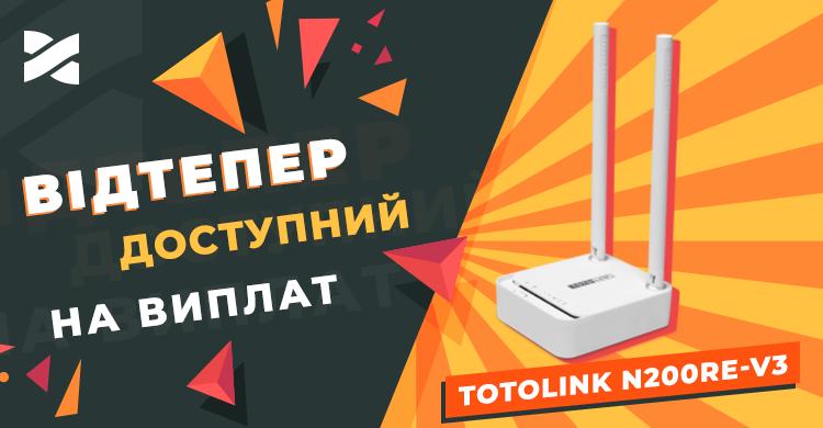 Роутер TOTOLINK N200RE-V3 відтепер доступний на виплат у вашому регіоні