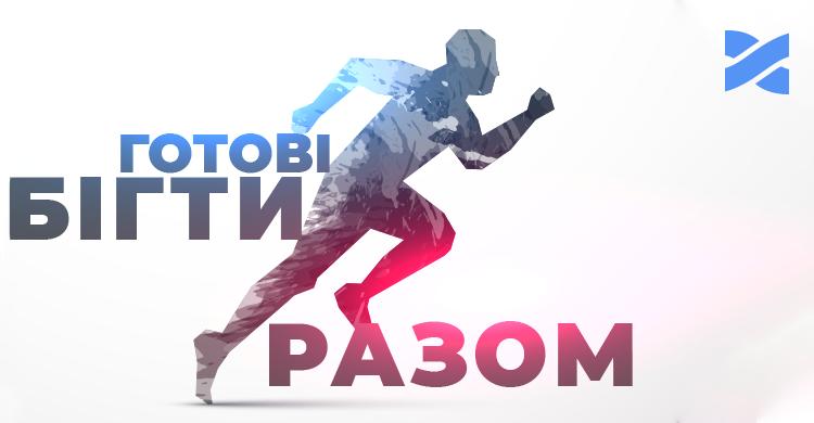 Nova Poshta Kyiv Half Marathon 2019 з Мережею Ланет