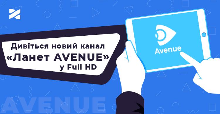 Зустрічайте новий канал «Ланет AVENUE»!