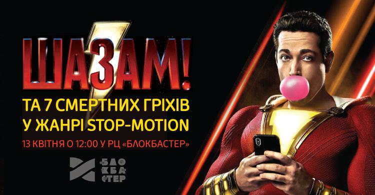 Презентуємо наш п'ятий спільний мультфільм у жанрі stop-motion!