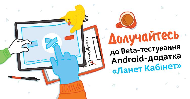 Долучайтесь до Beta-тестування Android-додатка «Ланет Кабінет» для абонентів Мережі Ланет!