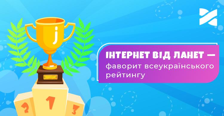 Мережа Ланет — вибір українців #1!
