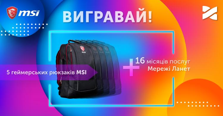 Розігруємо круті рюкзаки MSI та місяці послуг