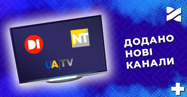 Зустрічайте нові канали на Ланет.TV!