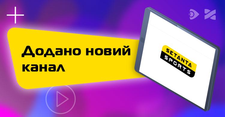 Додано новий спортивний канал «Setanta Sports»