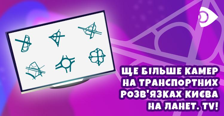 Трансляція транспортних розв'язок Києва на Ланет.TV
