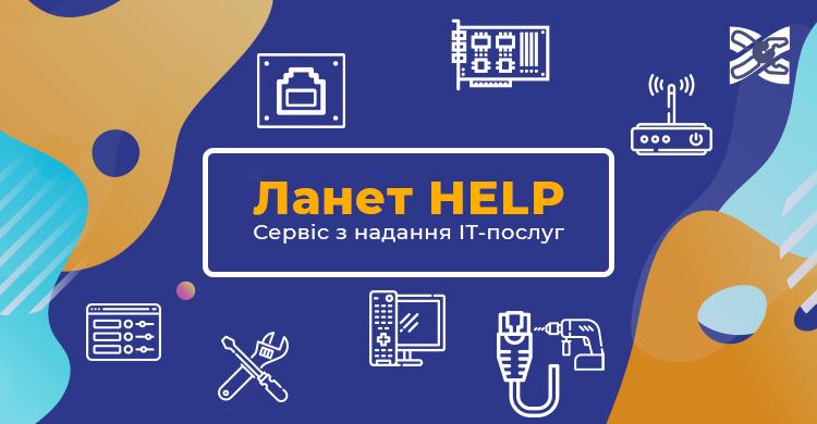 Зустрічайте новий сервіс з надання IT-послуг Ланет HELP в Києві