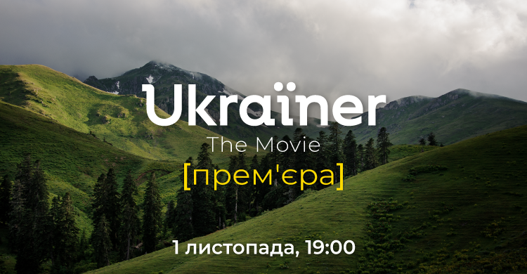 Дивіться прем'єру «Ukraïner. The Movie» у прямому ефірі на Ланет.TV!