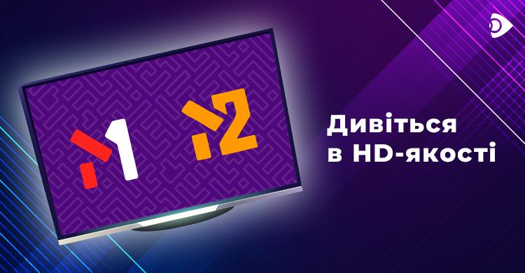 Музичні канали М1 і М2 уже в HD на Ланет.TV.