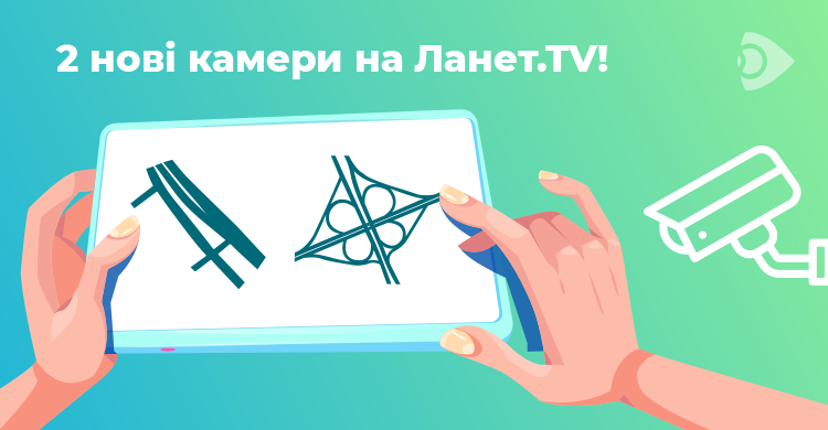 Нові камери – Чернігівська та Басейна – на Ланет.TV