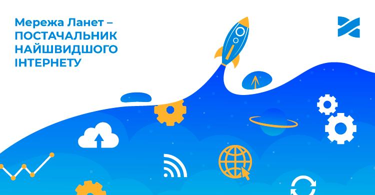 Мережу Ланет визнано постачальником найшвидшого Інтернету в Україні за версією Ookla