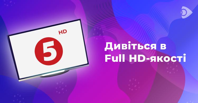 «5 канал» тепер в форматі Full HD!