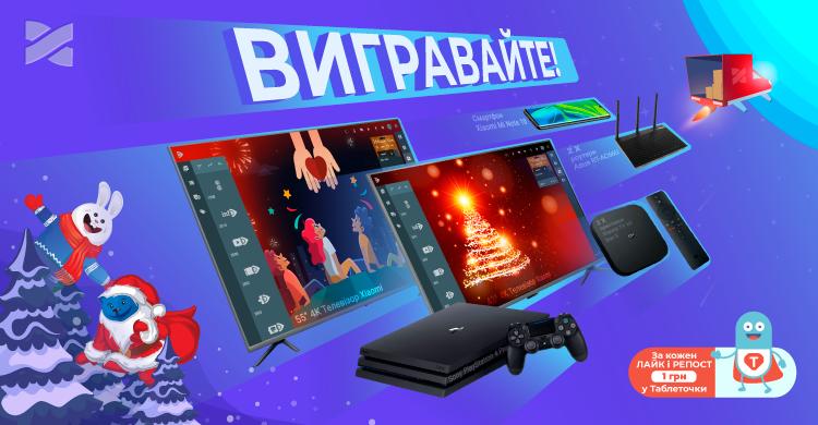 Розігруємо  4K телевізор, Sony PlayStation 4 Pro, смартфон та місяці послуг Мережі Ланет.