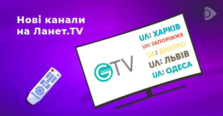 Нові канали на Ланет.TV
