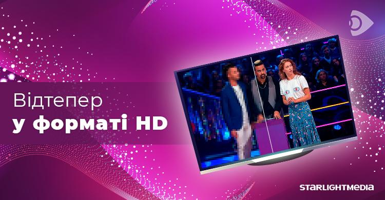 Телеканали медіагрупи StarLightMedia тепер в якості HD!