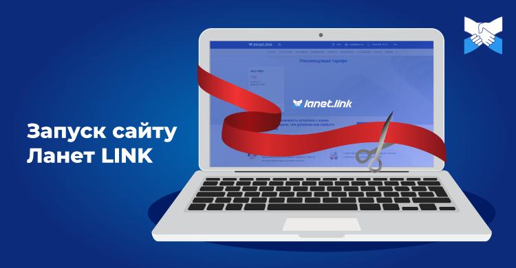 Зустрічайте офіційний сайт Ланет LINK