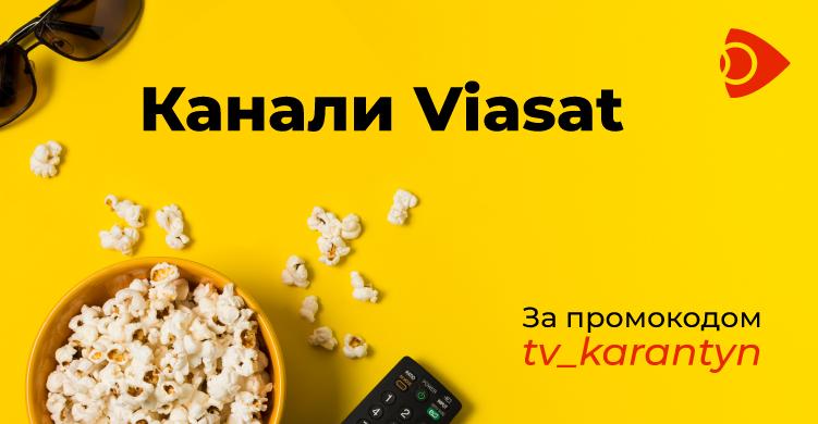 Насолоджуватись переглядом топових каналів від Viasat з Ланет.TV під час карантину – це реально!