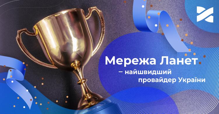 Мережа Ланет — найшвидший інтернет-провайдер в Україні за версією nPerf