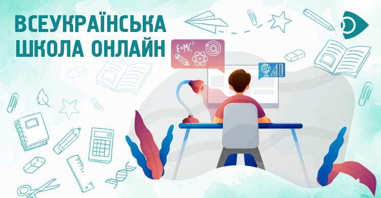 Всеукраїнська школа онлайн з Мережею Ланет