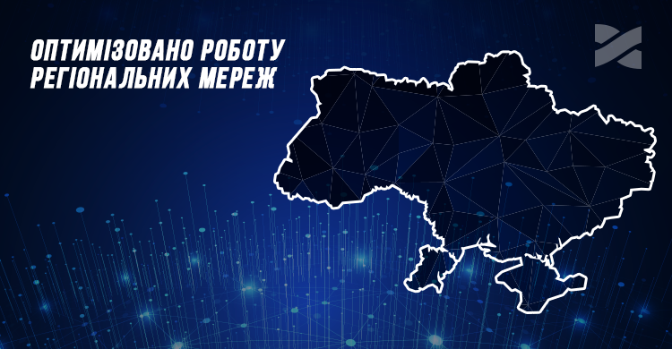 Мережа Ланет оптимізувала роботу та забезпечила додаткове резервування регіональних мереж