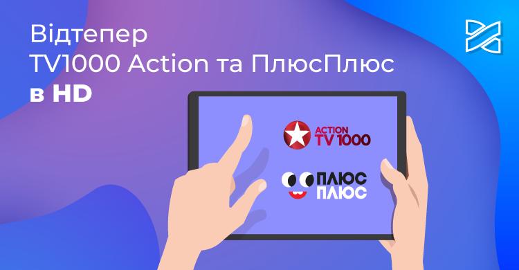 Телеканали TV1000 Action та ПлюсПлюс відтепер в HD-якості