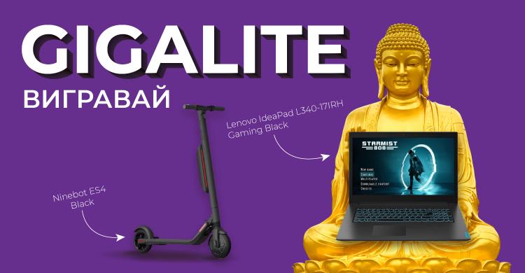 Вигравайте GigaLite та цінні призи!