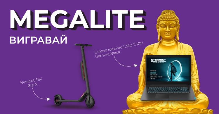 Вигравайте MegaLite та цінні призи!