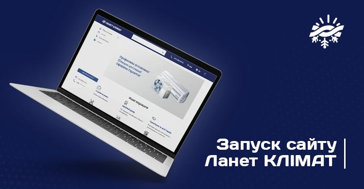 Розпочав роботу сайт Ланет КЛІМАТ
