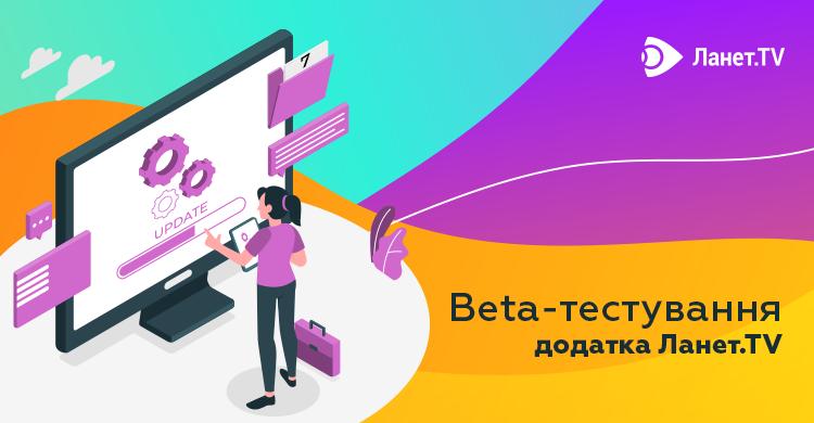 Beta-тестування оновлення Ланет.TV!